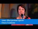 Внутренние враги Ольга Голикова 24 июля 2016 года