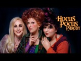 Hocus Pocus Parody by The Hillywood Show