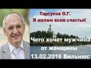 Знания от Торсунова О.Г. Чего хочет мужчина от женщины 13.02.2016. Вильнюс