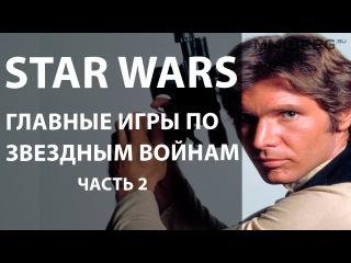 Star Wars. Главные игры по Звездным войнам. Часть 2.