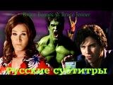 Epic Rap Battles of History - Bruce Banner vs Bruce Jenner (+ русские субтитры)