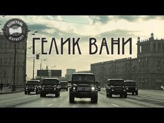 Полиграф ШарикOFF - Гелик Вани (ПРЕМЬЕРА КЛИПА, 2016)