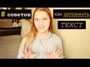 ►КАК БЫСТРО ЗАПОМНИТЬ выучить ТЕКСТ/ ✔Мои 8 советов!