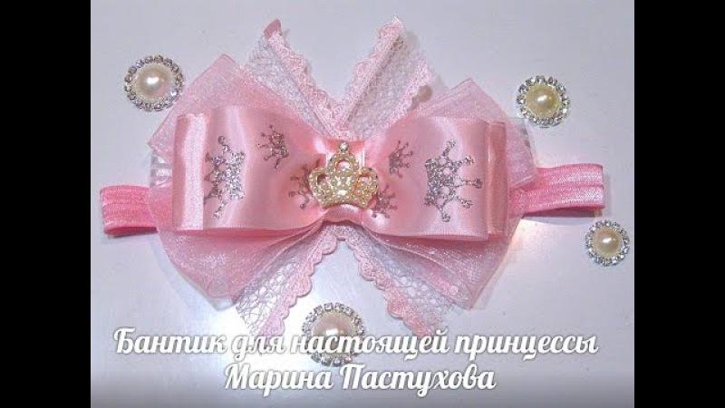 D.I.Y Бантик для настоящей принцессы .D. I. Y Bow for a true Princess