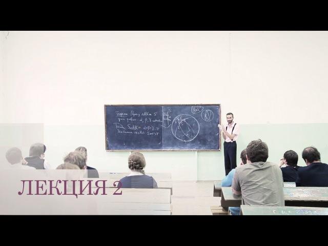 Избранные вопросы неевклидовой геометрии. Лекция 2 (Алексей Савватеев, ЦЭМИ РАН, ИГУ)