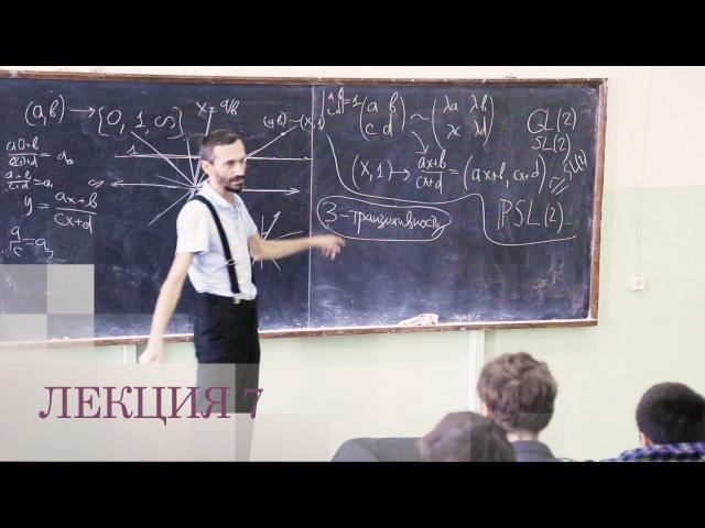 Избранные вопросы неевклидовой геометрии. Лекция 7 (Алексей Савватеев, ЦЭМИ РАН, ИГУ)