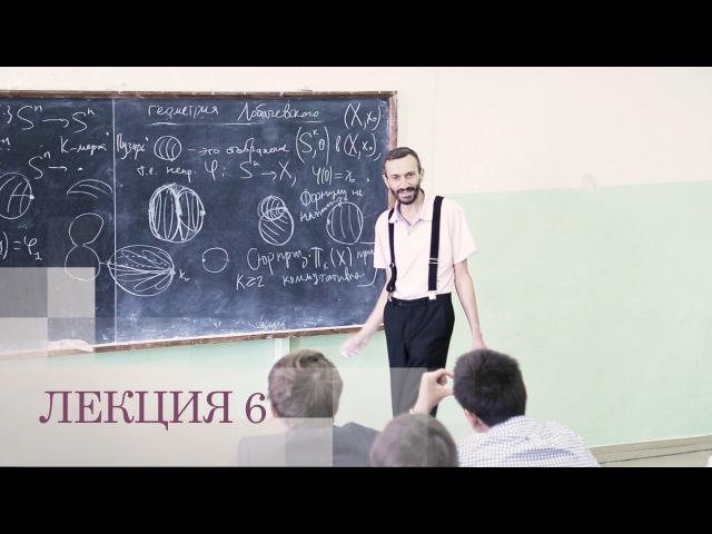 Избранные вопросы неевклидовой геометрии. Лекция 6 (Алексей Савватеев, ЦЭМИ РАН, ИГУ)