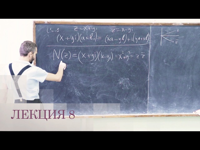 Избранные вопросы неевклидовой геометрии. Лекция 8 (Алексей Савватеев, ЦЭМИ РАН, ИГУ)