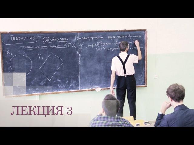 Избранные вопросы неевклидовой геометрии. Лекция 3 (Алексей Савватеев, ЦЭМИ РАН, ИГУ)
