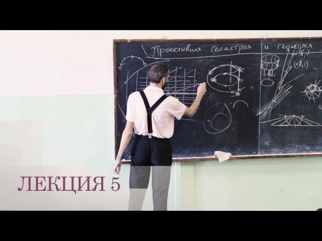 Избранные вопросы неевклидовой геометрии. Лекция 5 (Алексей Савватеев, ЦЭМИ РАН, ИГУ)