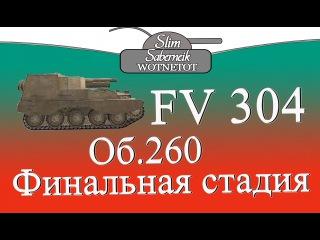 FV304 ЛБЗ Объект 260 Финальная Стадия