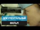 Русский ум и тайны мироздания. Документальный фильм