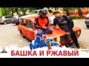 ДаЁшь МолодЁжь! - Гопники Башка и Ржавый - Такси