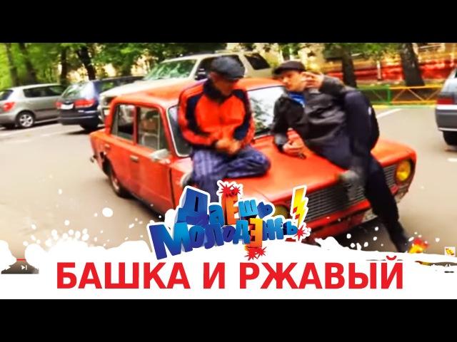 ДаЁшь МолодЁжь Гопники Башка и Ржавый Такси