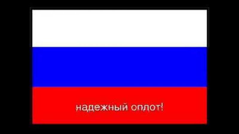 Государственный гимн СССР National Anthem USSR (subtitles)