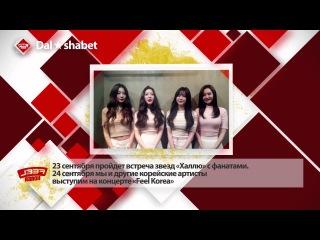 2016 FEEL KOREA in Kazakhstan 달샤벳(Dalshabet)