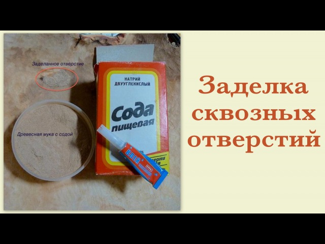 Заделка отверстий в деревянной вазе с помощью цианакрилата, древесной муки и пищевой соды