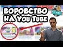 Воровство на YouTube Мексиканец украл моё видео