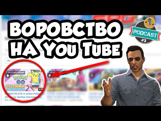 [PS 3] ШОК! Воровство на YouTube! [Мексиканец украл моё видео!]