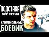 Русские фильмы 2015 - ПОДСТАВА (Все серии) Русский / ВОЕННЫЙ / БОЕВИК / Русские Военные Фильмы 2015