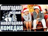 Русские Фильмы 2015 - НОВОГОДНЯЯ ЖЕНА - 2015 / Новогодняя Комедия / Русские Фильмы 2015