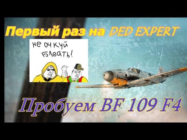 Первый вылет на BF 109F4 на сервере DED EXPERT Ил-2 Штурмовик Битва за Сталинград. (Ил2 БЗС Il2 Bos)
