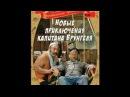 Музыкальная комедия Новые приключения капитана Врунгеля / 1978