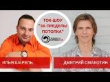 Ток-шоу За пределы потолка Гость Илья Шарель. Выпуск 11