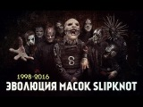 Эволюция масок Slipknot 1998 - 2016