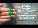 Два вида листочков БЫСТРО и ПРОСТО без специализированных инструментов Polymer clay