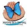 """Благотворительный фонд """"Жизнь без границ"""""""