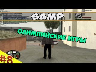 Advance RP #8 - Олимпийские Игры!