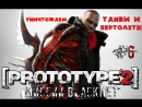 Prototype 2[Миссии BLACKNET] - Уничтожаем танки и вертолёты #6