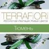 TerraFiori ®| ТЮМЕНЬ