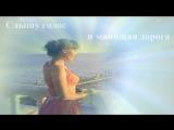Alex Whiteout - Flame Love (Евгений Крылатов - Прекрасное далеко)