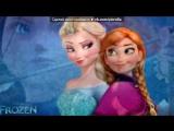 Арты Disney под музыку Gera Je &ampamp Дима Карташов - Красавица (2015). Picrolla