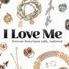 I Love Me бижутерия оптом | iloveme.su отзывы
