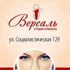 """Студия красоты """"Версаль"""" г. Бобруйск"""