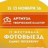 ФЕСТИВАЛЬ ФОТОГРАФИИ ФОТОВЫЕЗД - СПб