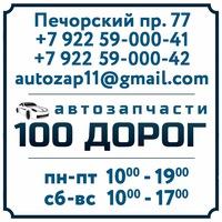автозапчасти 100