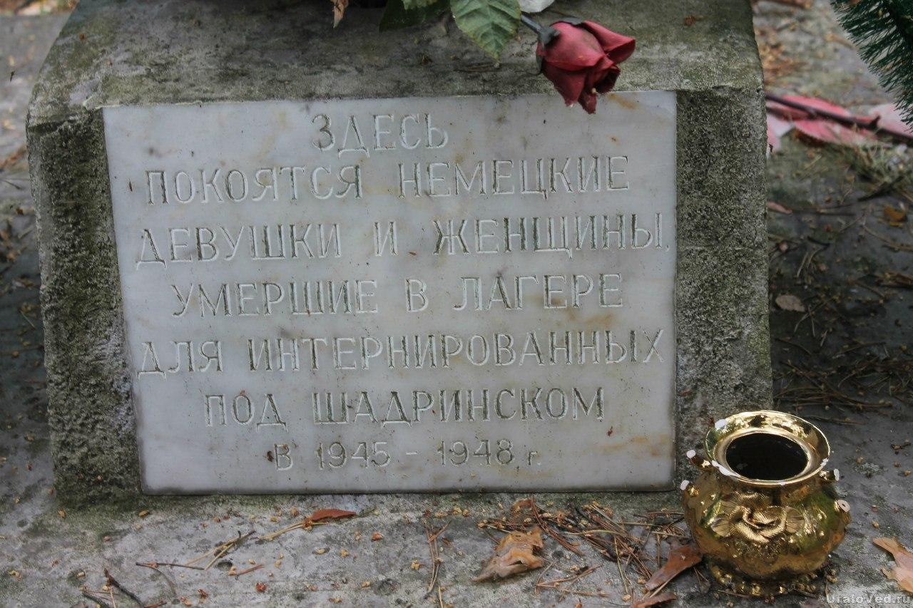 Кладбище немецких девушек