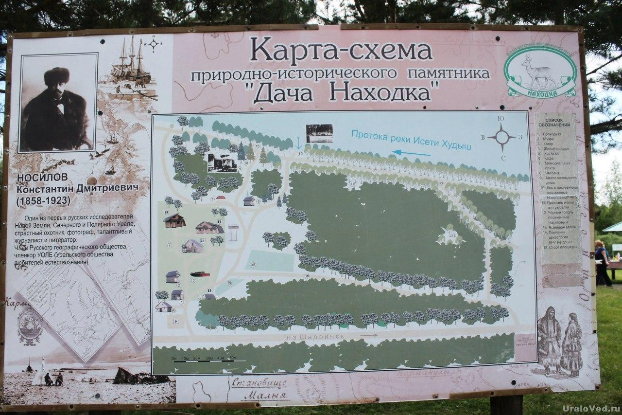 Дача Носилова Находка