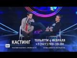 Комеди+Баттл_кастинг+в+ТЛТ