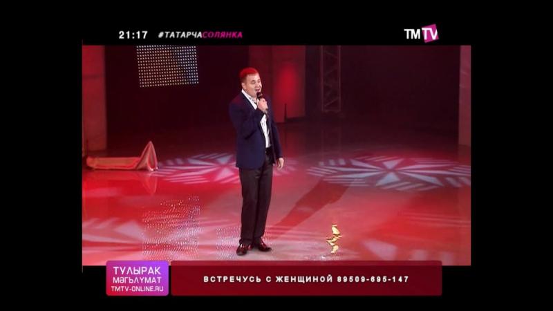 Рамиль Галимзянов - Жыйдым жилэк