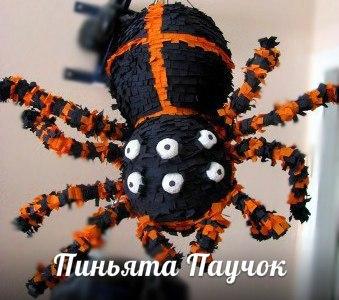 пиньята паук Запорожье купить