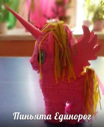 заказать пиньяту на детский праздник в Запорожье