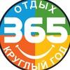 """Туристическая сеть """"Круглый Год"""""""