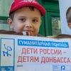 Дети России – детям Донбасса