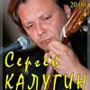 Сергей Калугин у Гороховского! СПб 19.06, 20:00