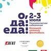 О, ДА! ЕДА! - фестиваль в Нижнем Новгороде